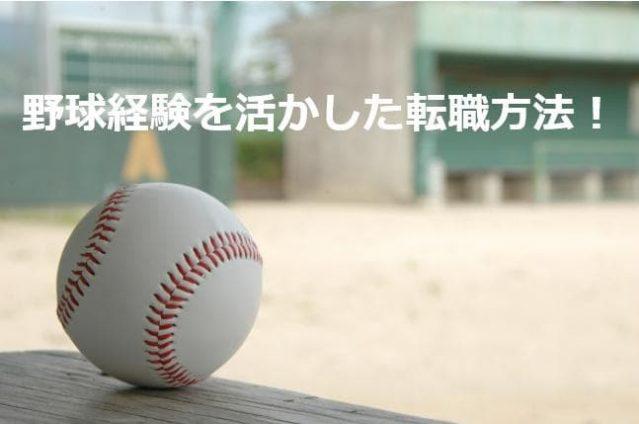 野球業界に転職したい人・野球経験を活かしたい人が転職を大成功するための就活方法