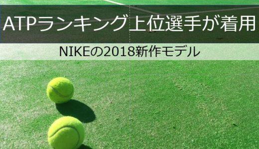 【2018年春モデル】キリオスやデル・ポトロが着用するピンクのナイキのテニスウェア