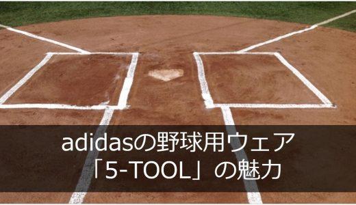 ジャイアンツ坂本選手が参考!野球の練習ウェアならアディダス5-TOOLがおすすめ